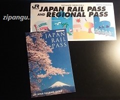 Biglietto Japan Reru Pasu (Japan Rail Pass, JRP)
